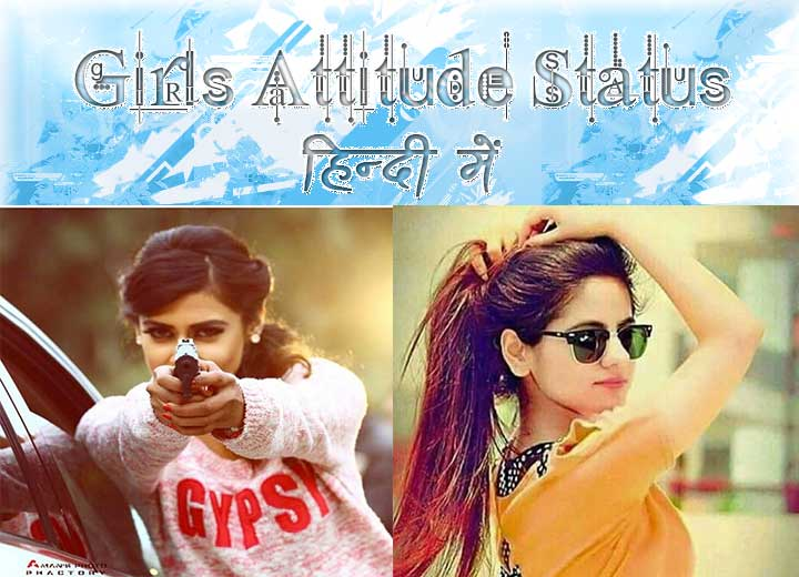 Attitude Status For Girls in Hindi for Whatsapp & Facebook with Images 2021