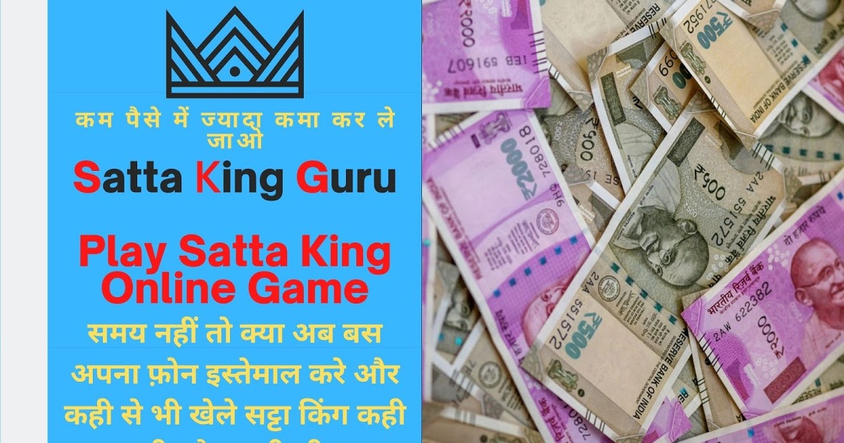 Satta king | sattaking | सट्टा किंग | Satta result | Satta king 2020 | Satta Live: How many types of Satta Matka games are in the Matka world?